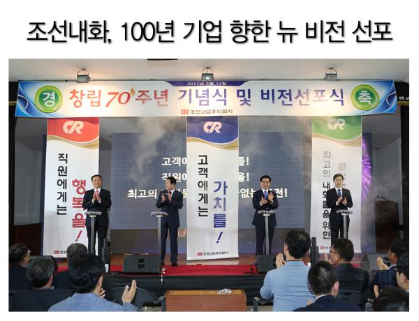 조선내화, 100년 기업 향한 뉴 비전 선포