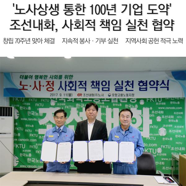 '노사상생 통한 100년 기업 도약', 조선내화, 사회적 책임 실천 협약